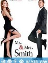 史密斯夫妇 Mr. & Mrs. Smith (2005)