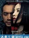 萧红 (2013)