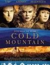 冷山 Cold Mountain (2003)