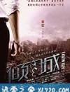 倾城 (2013)
