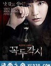 提线木偶 꼭두각시 (2013)