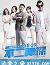 不二神探 (2013)