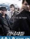 绝密跟踪 감시자들 (2013)