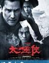 太极侠 Man of Tai Chi (2013)