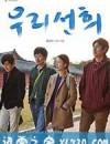 我们善熙 우리 선희 (2013)