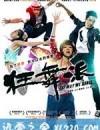 狂舞派 (2013)