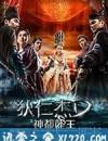 狄仁杰之神都龙王 (2013)