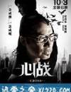 心战 第6誡 (2012)