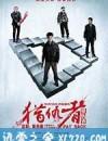 猎仇者 (2013)