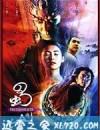 蜀山传 (2001)