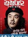 钢铁大吴 강철대오 : 구국의 철가방 (2012)