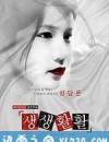 生生活活 생생활활 (2013)