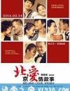 北京爱情故事 (2014)