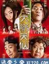 大话天仙 (2014)