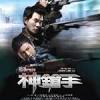 神枪手 神槍手 (2009)