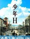 少年H (2013)