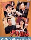 赌神3之少年赌神 賭神3之少年賭神 (1996)