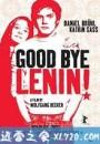 再见列宁 Good Bye Lenin! (2003)