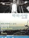 薄荷糖 박하사탕 (1999)