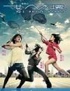 女人不坏 (2008)