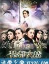 千机变Ⅱ花都大战 (2004)