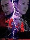 惊情 (2010)