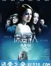 深海寻人 (2008)