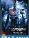 未来警察 (2010)