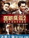 窃听风云2 (2011)