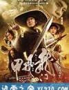 龙门飞甲 (2011)
