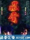 风云雄霸天下 風雲雄霸天下 (1998)