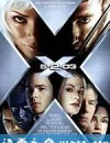 X战警2 X2 (2003)