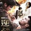 逆战 (2012)