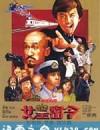 最佳拍档3:女皇密令 (1984)