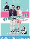 春娇与志明 春嬌與志明 (2012)