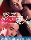 影子爱人 影子愛人 (2012)
