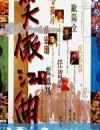 笑傲江湖 (1990)
