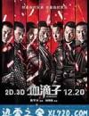 血滴子 (2012)