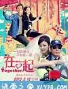 在一起 (2013)