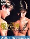 龙在江湖 (1998)