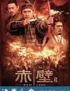 赤壁(下) (2009)