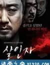 杀人者 살인자 (2014)