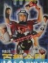 百变星君 百變星君 (1995)
