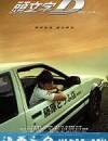 头文字D 頭文字D (2005)