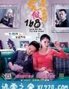完美假妻168 (2014)