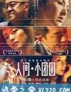 人间·小团圆 香港仔 (2014)