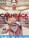超市夜未眠 Cashback (2006)