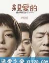 亲爱的 (2014)