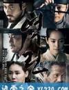 逆鳞 역린 (2014)