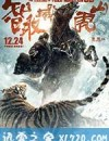 智取威虎山 (2014)